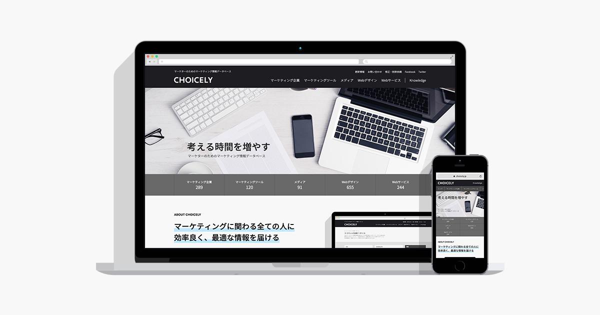 Choicely | マーケターのためのマーケティング情報データベース